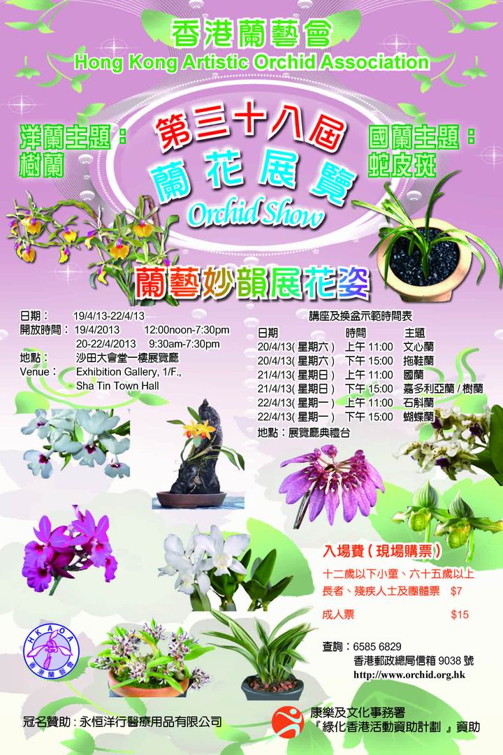 38_orchid_show.jpg